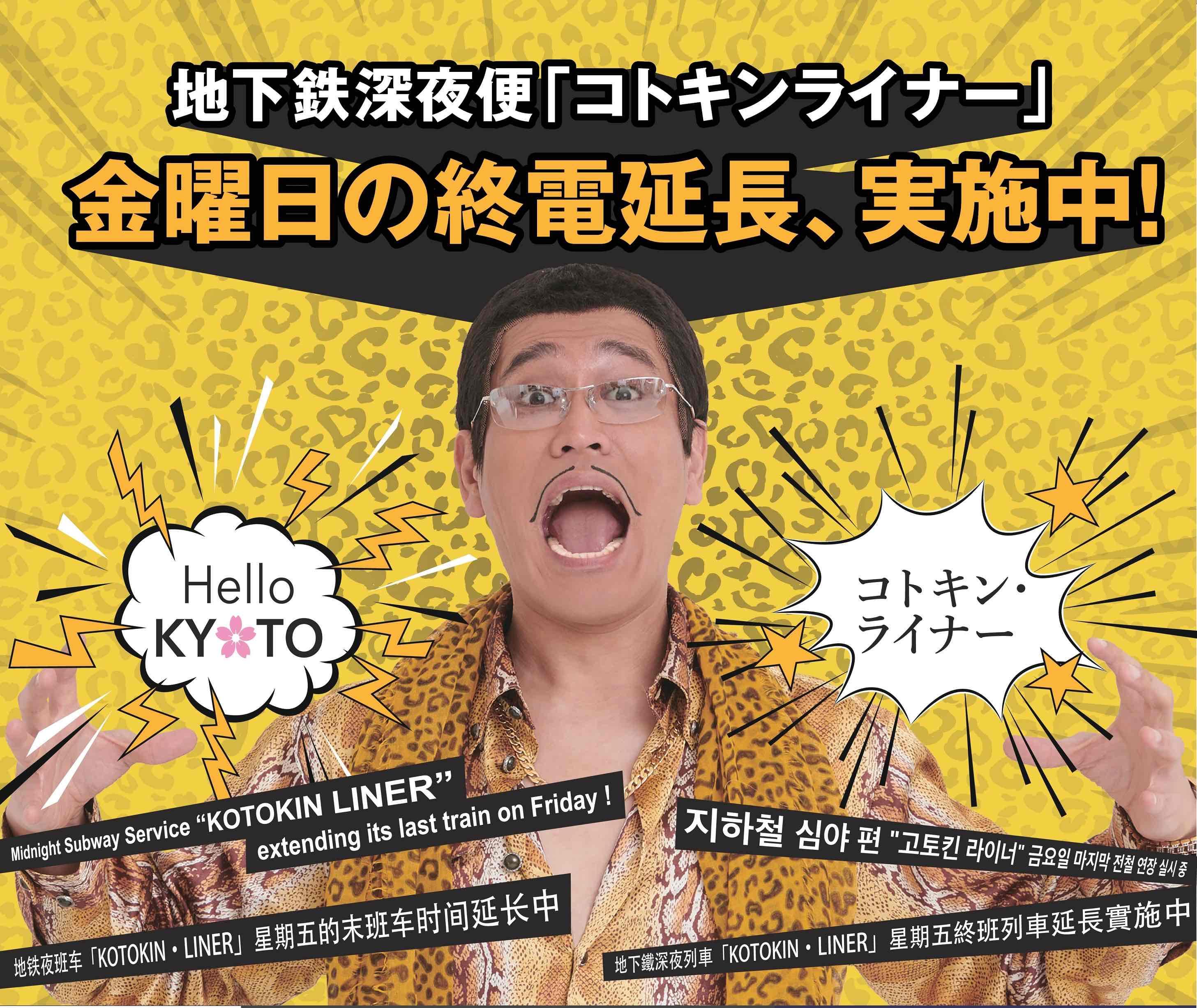 京都市、ピコ太郎さん起用で公式アプリなどPRキャンペーン、訪日客向けに4言語展開も