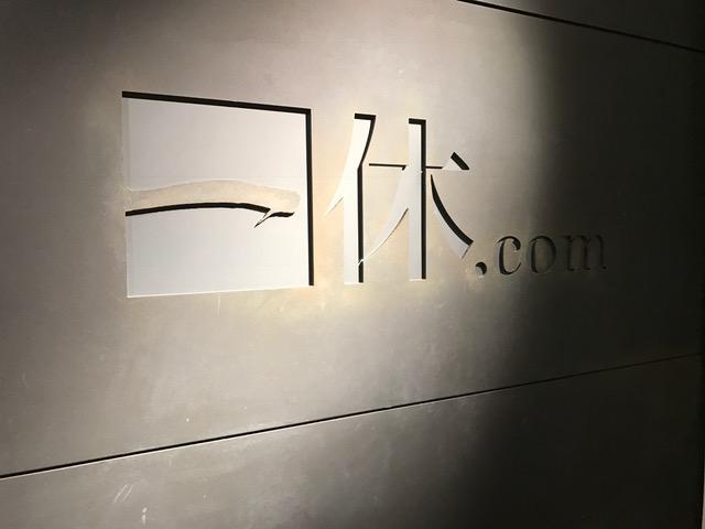 高級宿泊予約「一休」、宿泊事業で九州支社を開設、エリア内活動強化で立ち上げメンバー採用も