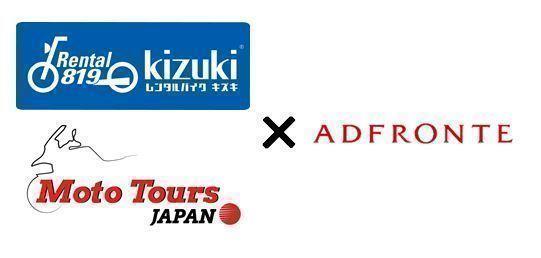 ツーリングで旅する日本の魅力を世界へ、オートバイレンタル会社が促進事業受託