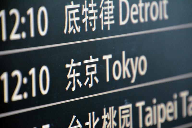 日本と中国の航空当局が協力合意、航空交通容量拡大や新技術の活用などで ―国土交通省