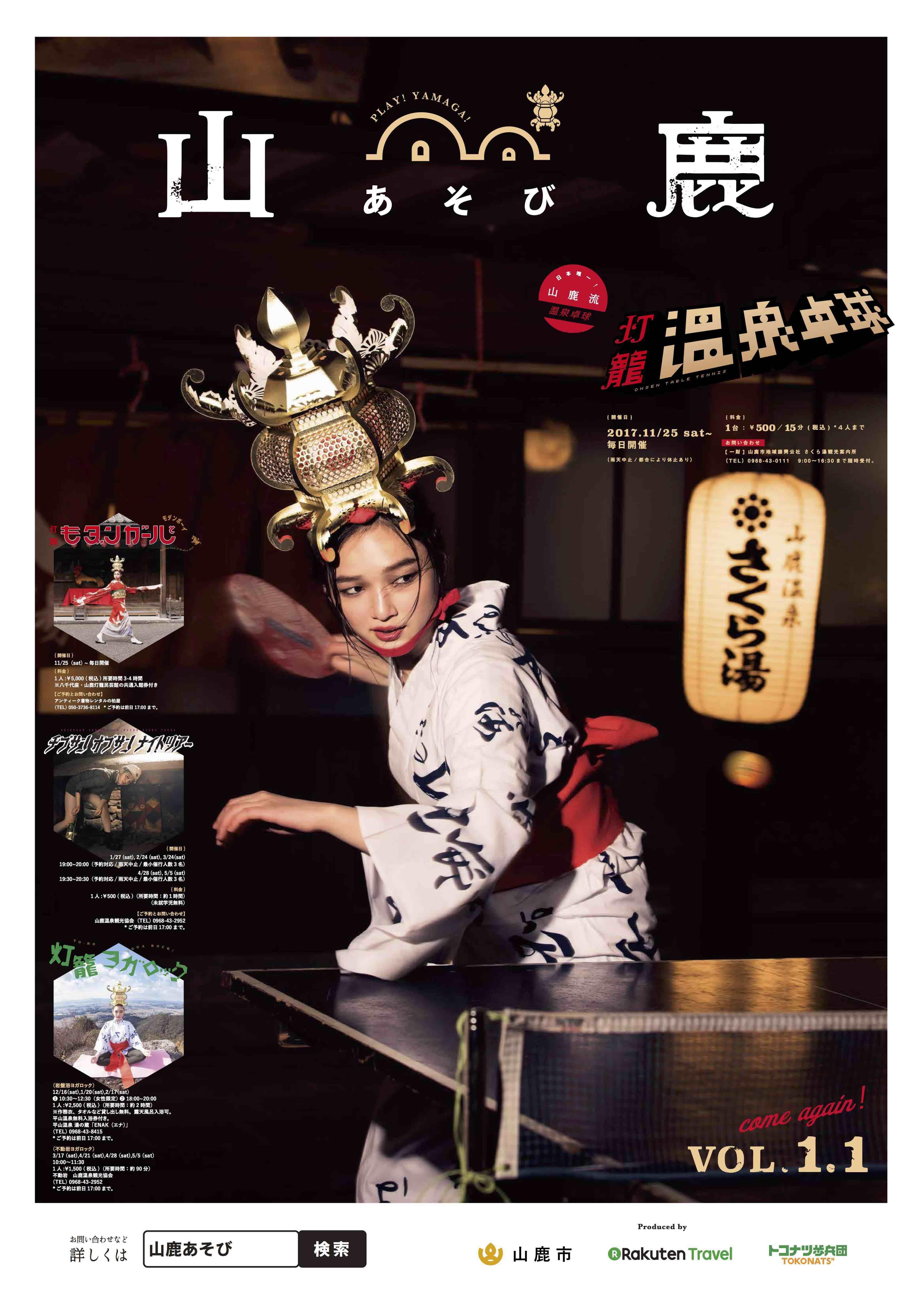 熊本県山鹿市の着地型商品をグレードアップ再販、温泉卓球や古墳探検も、町おこし集団「トコナツ歩兵団」がプロデュース