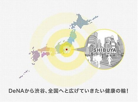 DeNAが渋谷区と包括連携協定、健康増進や次世代育成プログラムを推進、地域社会の課題解決へ