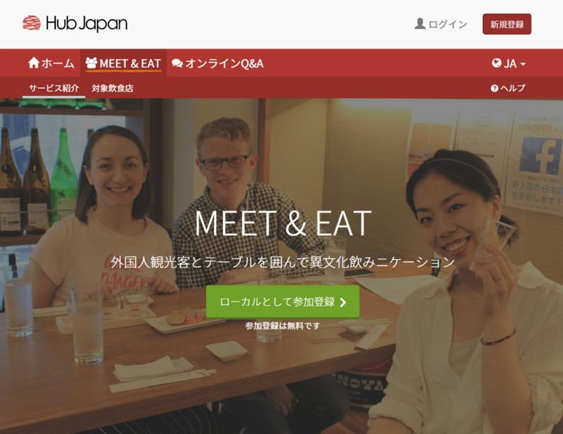外国人旅行者と日本人の「飲みニケーション」で新マッチングサービス、居酒屋やレストランで異文化交流を促進 ―アシノオト
