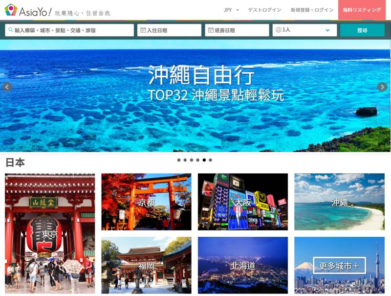 宿泊予約サイト一元管理「手間いらず」が機能拡充、台湾の民泊仲介「AsiaYo(アジアヨー)」とシステム連携