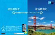 東京メトロ、「バーチャル旅行」アプリを提供、通勤・通学の乗車距離で「東京マラソン」コースなど提供