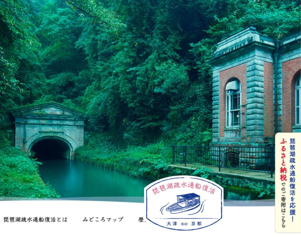 京都の歴史遺産「琵琶湖疎水」で通船が復活へ、来年の春秋にガイド同乗で82日間