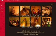 横浜で一斉消灯イベント、みなとみらいとスタバで11日夜に、京都議定書採択20周年記念で