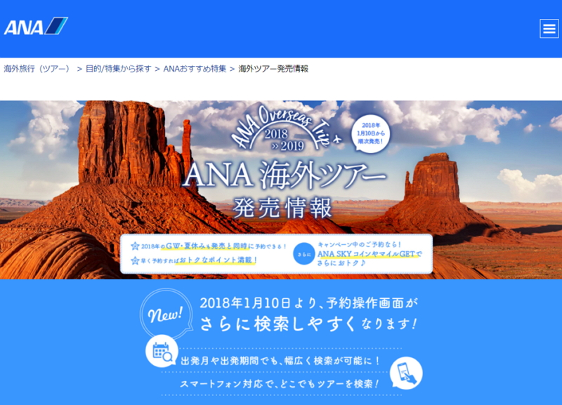 ANAセールス、海外ツアーの予約システムを刷新、「出発月」「出発期間」などで検索可能に