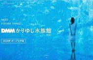 DMM、沖縄・豊見城に「エンタメ水族館」を開業へ、最新映像技術でインタラクティブ体験など