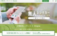 無人レンタカー貸出しを開始、JR東日本とDeNAが連携、スマホで予約からドア解錠・施錠まで