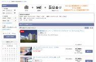 ニューオータニ東京、公式サイトで「航空券+宿泊」のセットプランを販売開始