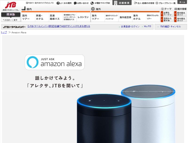 フォルシア、JTBのアマゾン音声スピーカー活用の検索サービスを構築、同音意義の地名も考慮に