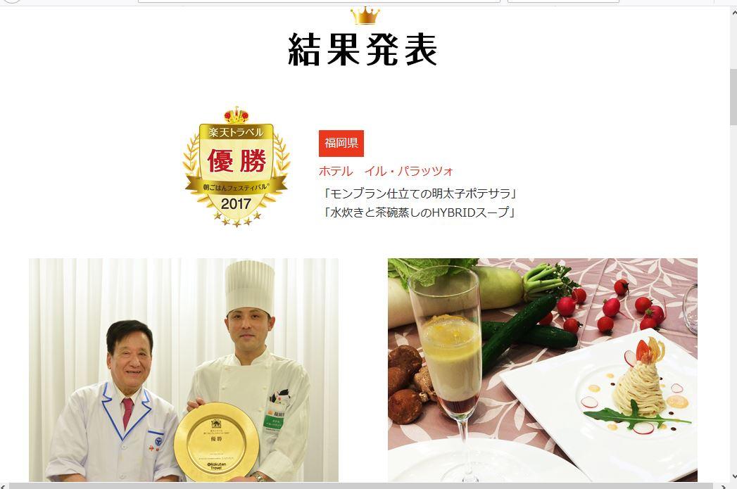 楽天トラベルの朝ごはんフェスティバル2017、今年の優勝は福岡県「ホテル イル・パラッツォ」