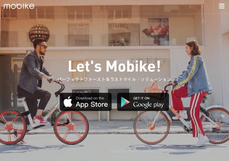 LINE、自転車シェアサービス「モバイク」と提携、2018年前半にアプリ連携へ