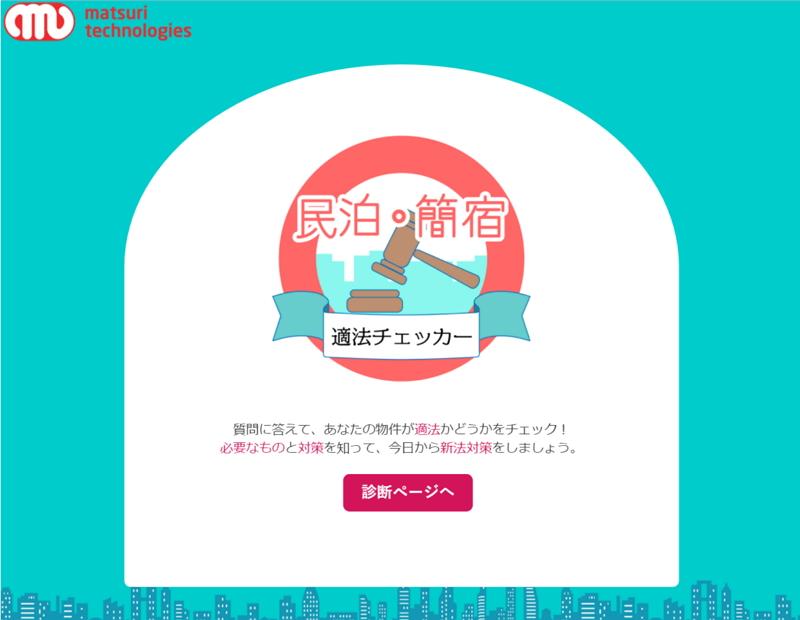 民泊「適法チェッカー」が登場、宿泊事業者向けにウェブツールを無料提供、質問に回答で判定