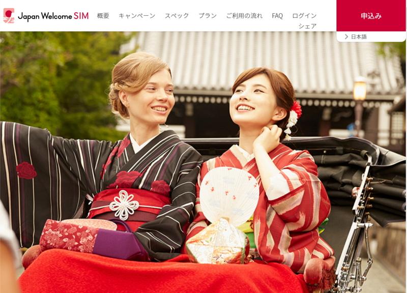 NTTドコモ、訪日外国人に無料SIMカードを提供開始、自治体と連携で第1弾は北海道と新潟
