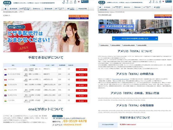 旅行サイト「ena(イーナ)」がビザ代行を開始、オンラインで基本情報など登録、最終申請は人が行うハイブリット型で