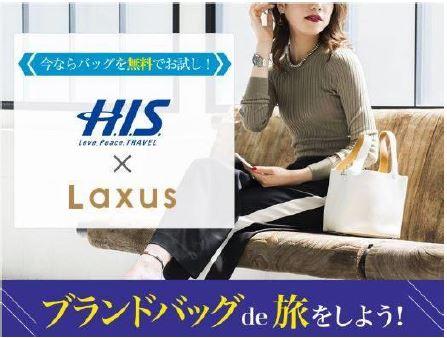 HIS、高級ブランドのバッグ貸出しサービスと連携、旅先TPOで使い分ける女性向けに専門アプリと