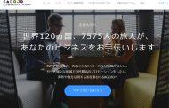 旅行者向け求人サイト「サゴジョー(SAGOJO)」、エイベックスらから資金調達、リゾートバイト求人と連携も