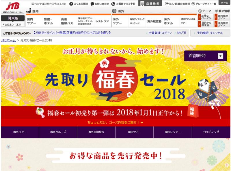 JTB、2018年初売りセールを発表、ネット先行で目玉は沖縄・人気ホテル滞在3日間が2万9800円からなど
