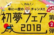 HIS、新年の初売りフェアを発表、目玉商品はLCC利用「地球一周9日間」が20万円など
