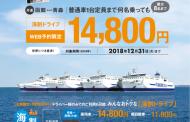 津軽海峡フェリー、本州/北海道のクルマ乗船で通年割引を延長、ドライブと船旅の自由旅を訴求