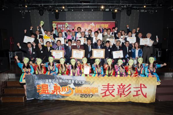 「温泉総選挙2017」の結果決定、環境大臣賞は福島市の高湯温泉、省庁賞や部門賞を発表