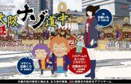 大阪で謎解き体験型ゲーム、回遊プロジェクトで街歩きを促進、地元の祭りや文化をコンテンツ化
