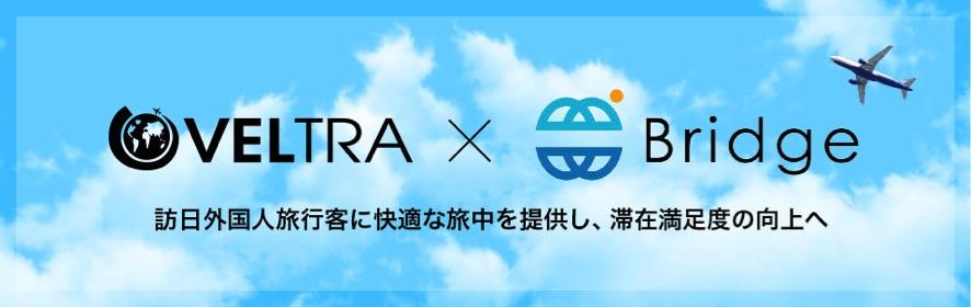 現地体験ツアー予約「ベルトラ」、訪日外国人にSIMカードを無料配布、Bridge社と提携で