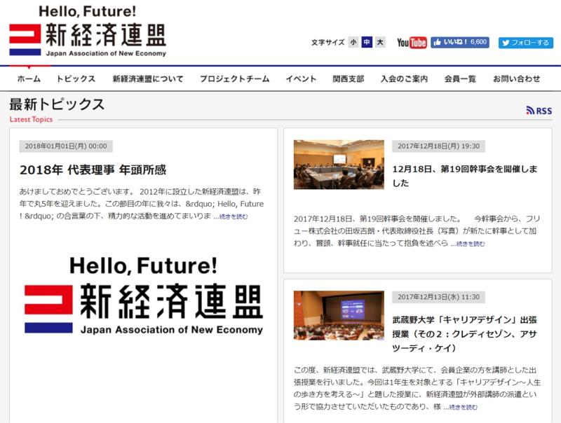 【年頭所感】新経済連盟代表理事 三木谷浩史氏 ―官民一体で未来に向けた成長を