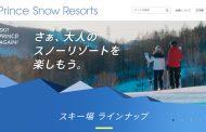 プリンスホテル、「大人のスノーリゾート」テーマでテレビCM、スキー経験ある40~50代向けにglobeの「DEPARTURES」で