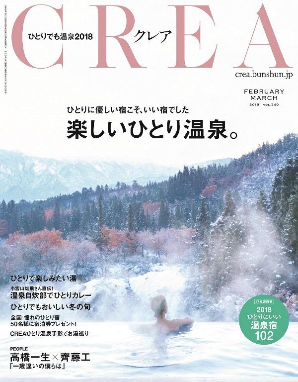 星野リゾートに女性一人で泊まる「ひとり温泉旅」発表、女性誌「CREA」で ー クラブツーリズム