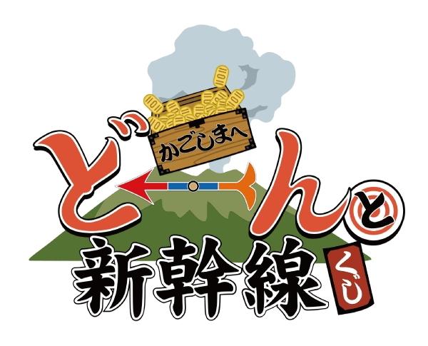新幹線に乗って時速200km超えたら「スピードくじ」、NHK大河「西郷どん」開始でJR3社がキャンペーン、スマホやタブレットで