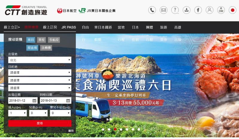 JR東日本、台湾で訪日旅行事業を強化へ、JALとの共同出資会社で出資比率引きあげ