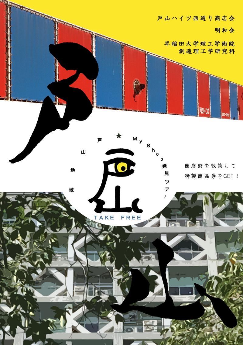 早稲田大学、新宿・戸山エリアで商店街振興活動、独自開発の街歩きアプリ「ワセナビ」活用で