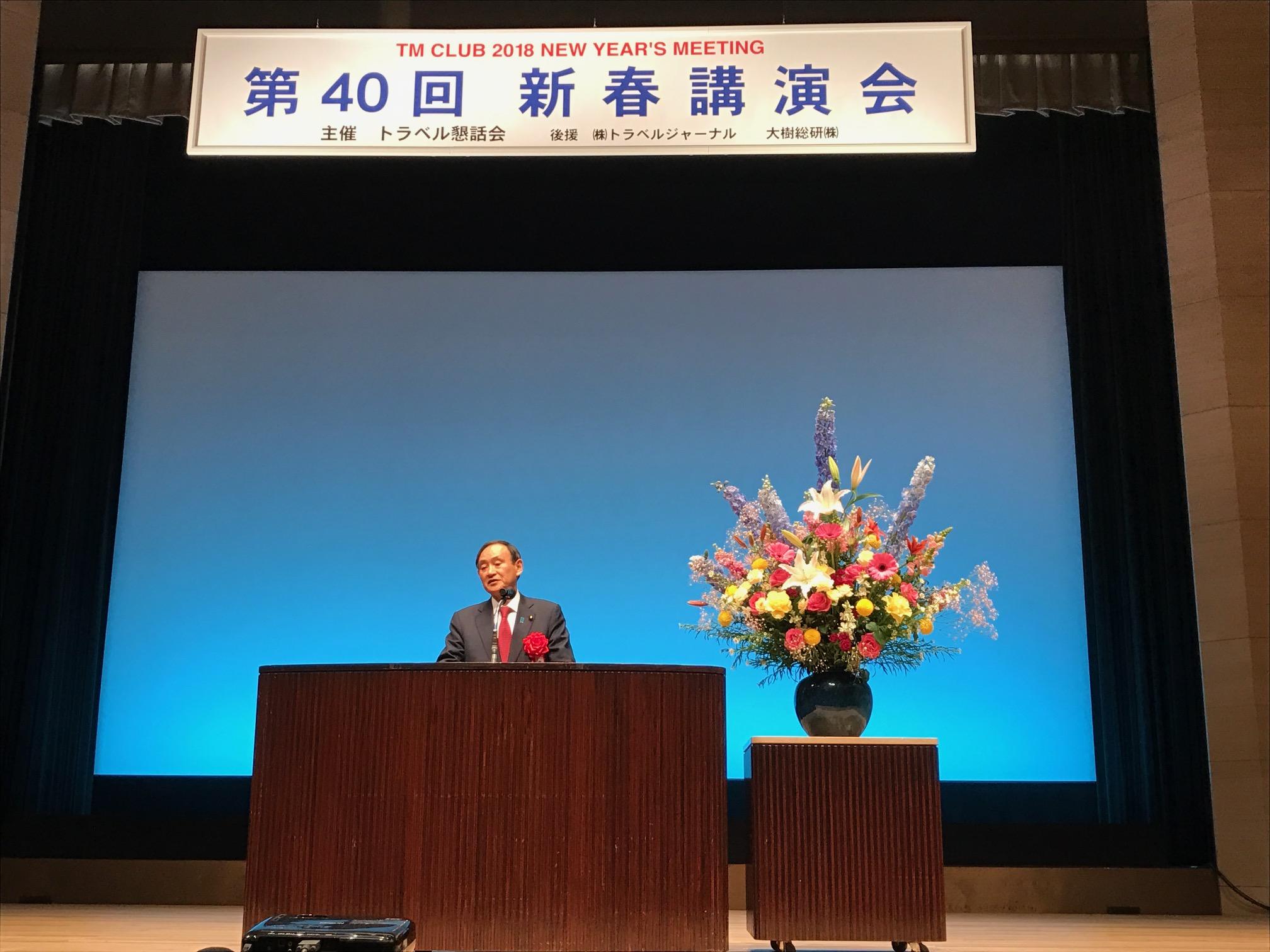 菅官房長官「インバウンド4000万人は射程に入った」、旅行業界の新春イベントで講演、観光政策の成果に自信 ートラベル懇話会