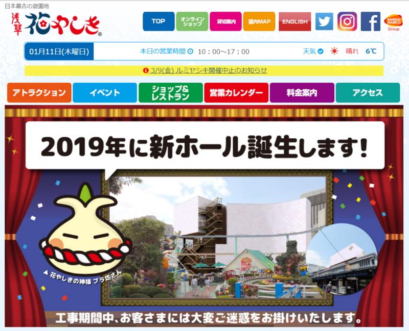 浅草の遊園地「花やしき」が多目的ホールを新設、ライブや展示会など多様なイベントで活用へ