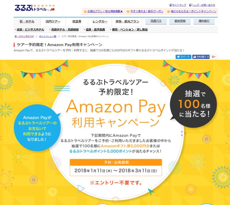 JTB「るるぶ」国内ツアーがAmazonアカウントで購入可能に、決済で「Amazon Pay」を導入