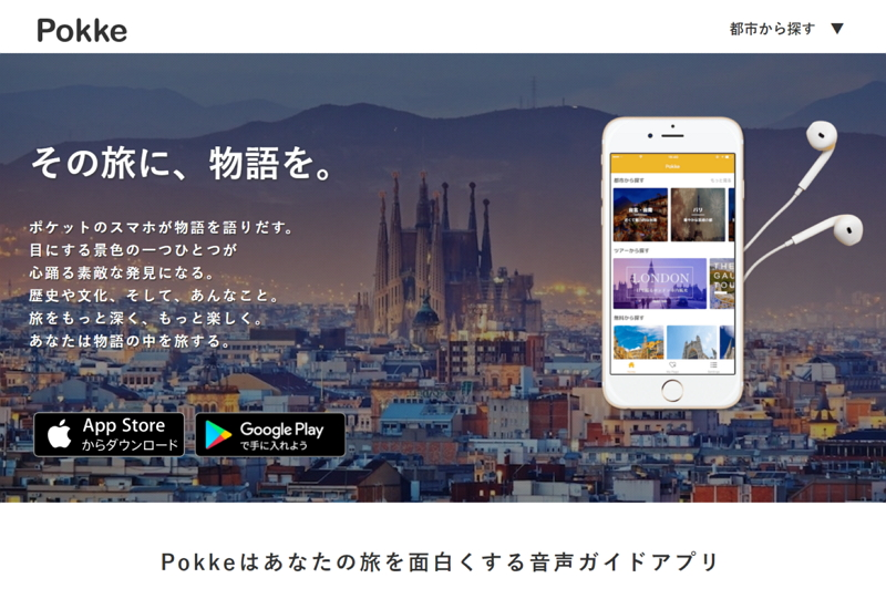 旅行ガイドアプリ「Pokke(ポッケ)」が資金調達、事業連携やコンテンツ拡充を積極展開へ【動画】