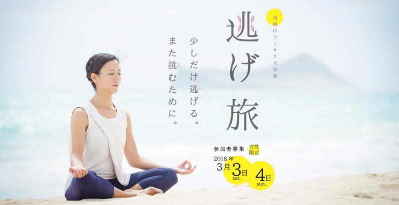 沖縄でストレス軽減へ「逃げ旅」提案、女性向けに聖地訪問や地元住民との交流など ―南城市と地元旅行会社がコラボ