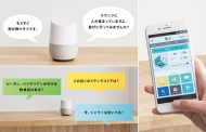 東京にIoTホステルが2軒開業、アプリを使ってドアを解錠、音声スピーカーで家電コントロールも