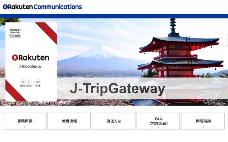 楽天、台湾からの訪日旅行者向けにSIMカード提供、コンテンツ閲覧で通信容量を増加も