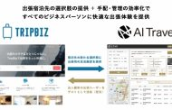 AI活用の出張手配サービスに民泊物件を追加、「AIトラベル」と民泊仲介「TripBiz」が提携、出張の選択肢として