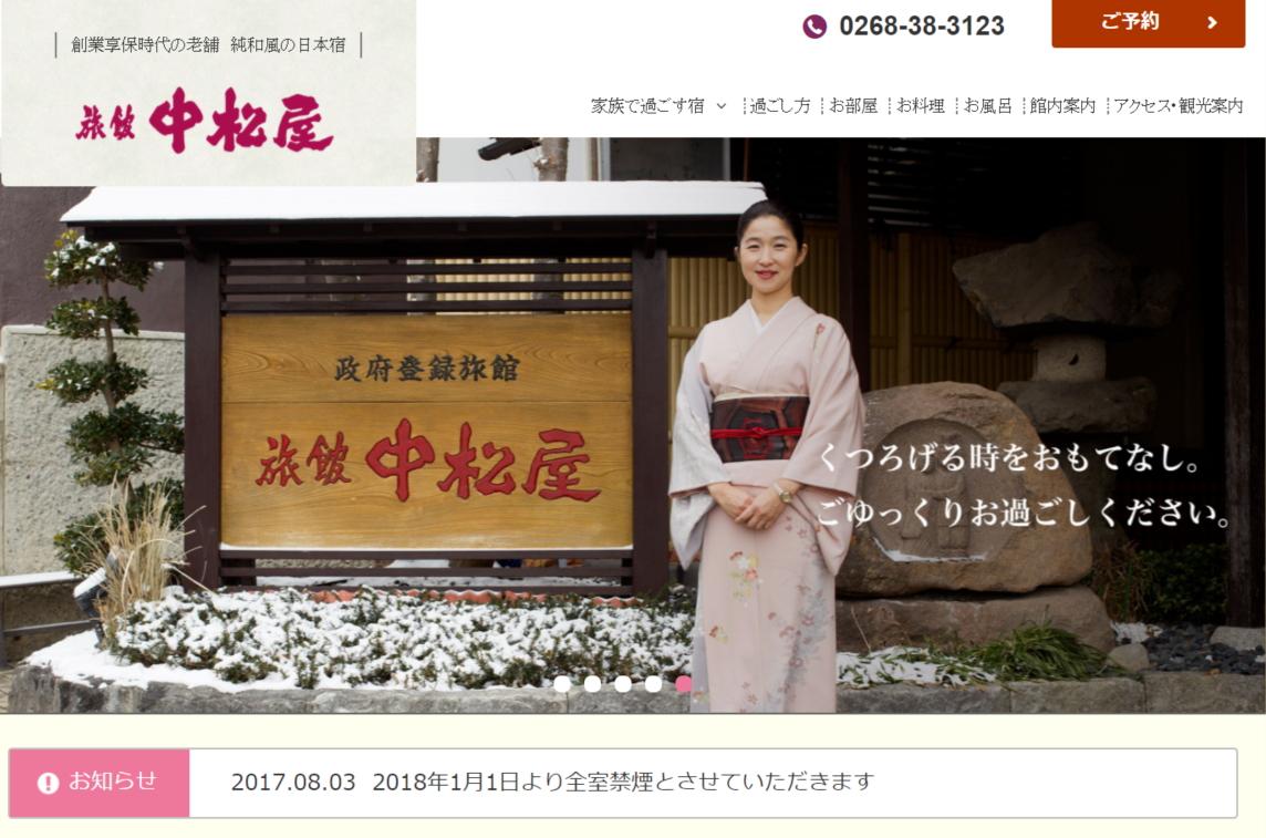 長野・別所温泉の老舗旅館「中松屋」が民事再生、負債総額は約6億円 ―東京商工リサーチ