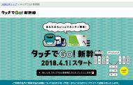 JR東日本、ICカードで新幹線に乗車できる「タッチでGO!新幹線」を開始、予約なし&チケットレスで自由席に