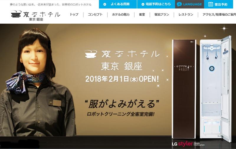 東京・銀座の「変なホテル」がまもなく開業、受付は人型ロボット2体がおでむかえ