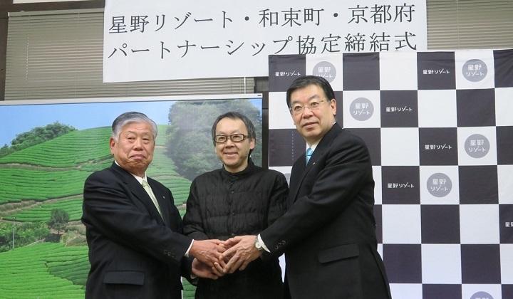 星野リゾート、京都府和束町に宿泊施設開業へ、宇治茶・松茸・京野菜の名産地と連携協定