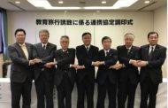 阪急交通社、北海道・道東への教育旅行商品を拡充へ、連携協定を締結