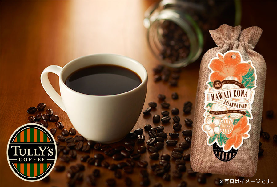 タリーズのコーヒーがハワイ州観光局の公認商品に、記念のキャンペーンも実施