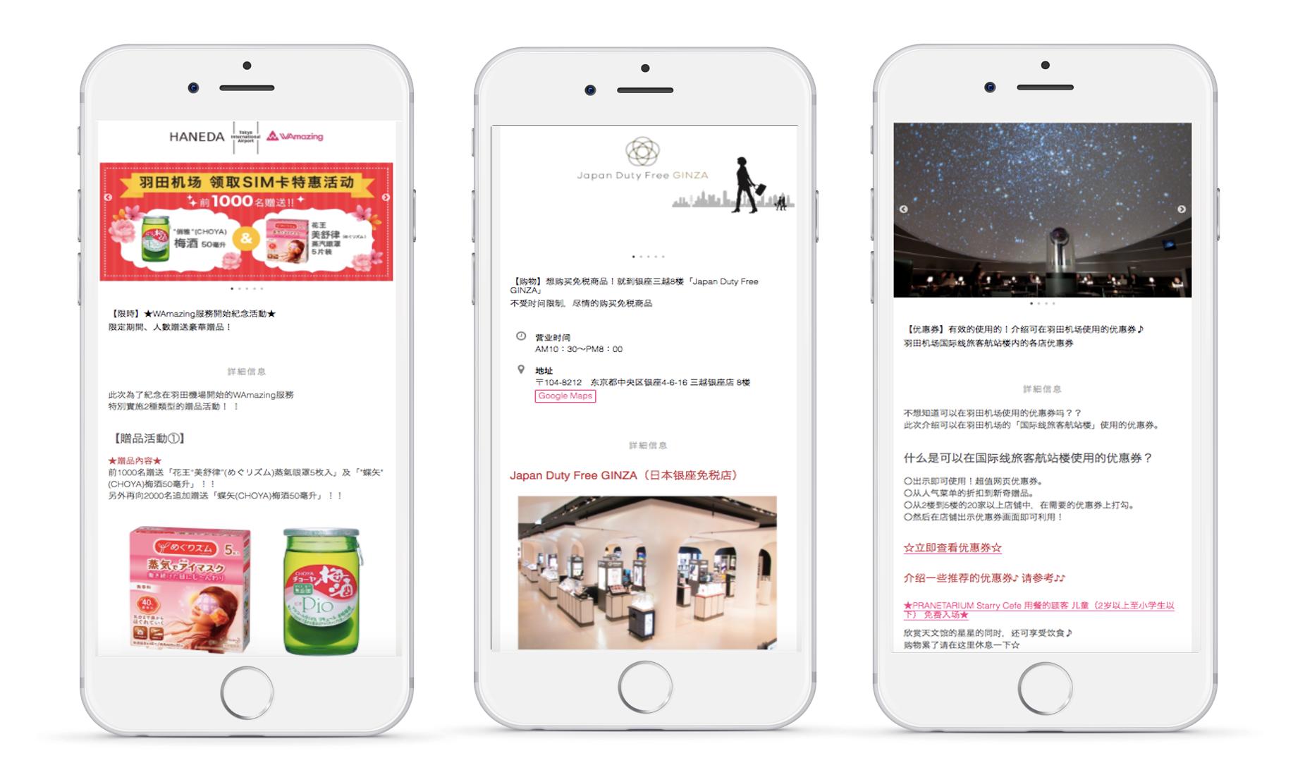 訪日アプリ「WAmazing」、羽田空港で無料SIMカードの受取りを可能に、専用ページで割引クーポン配布なども